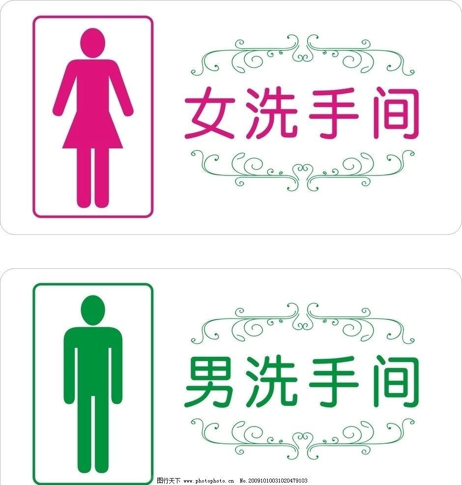 厕所标识 洗手间 花纹 其他设计 广告设计 矢量