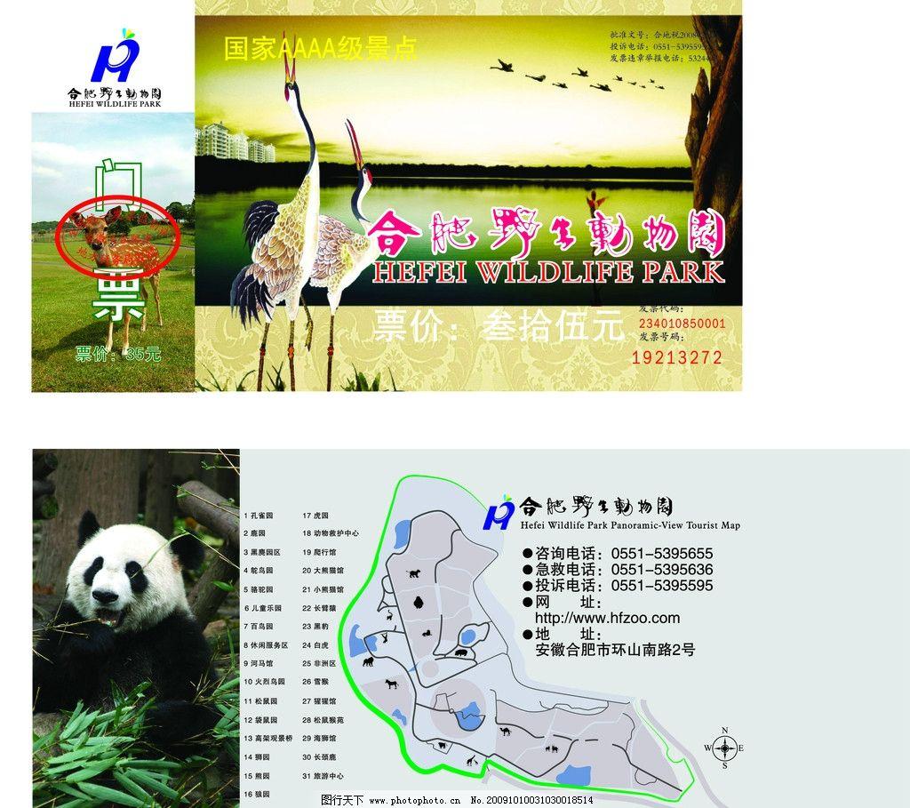 动物园门票图片