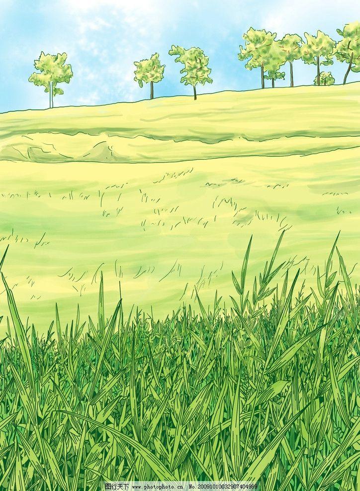 草原 手绘 背景 手绘背景图 源文件