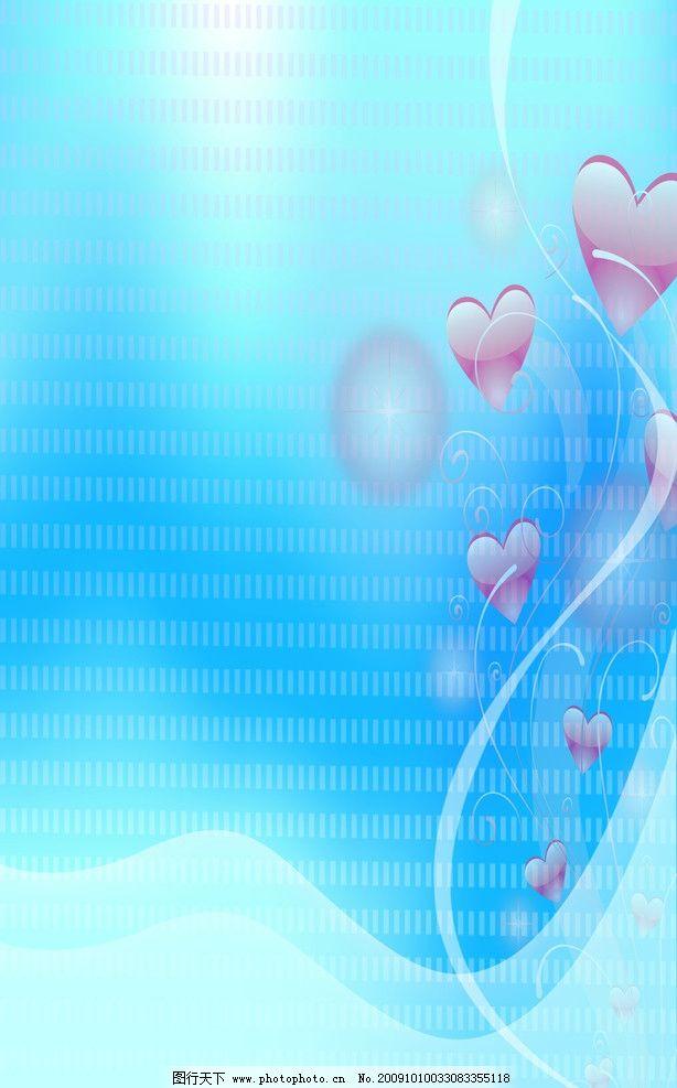 蓝色背景 爱心 底纹 线条 条纹 淡蓝色 海报 psd分层素材 源文件 300