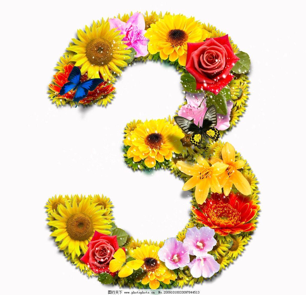 psd花朵合成数字3 创意 文字 鲜花 蝴蝶 光影 艺术文字 高清分层素材