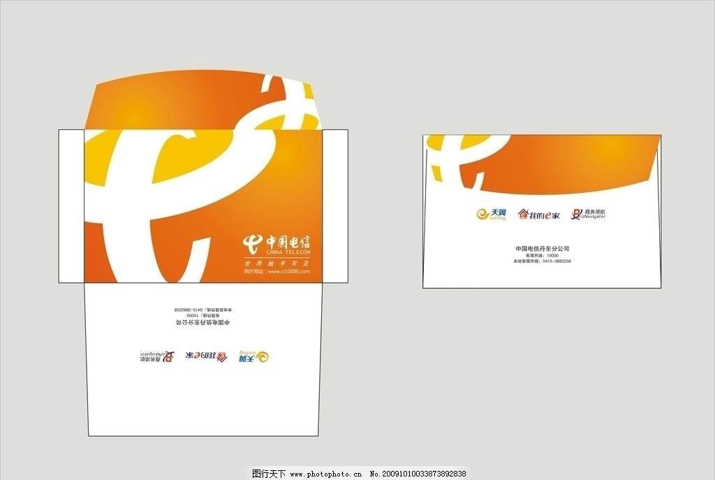零钱信封 电信 中国电信 标志 橘黄色 矢量素材 其他矢量