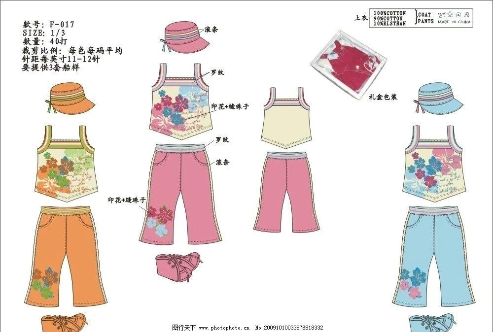 童装设计 服装设计 服装矢量图图片