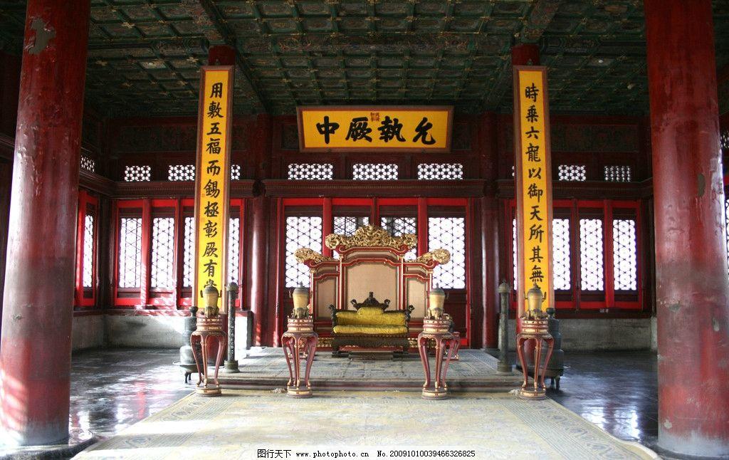 宫殿 皇宫 大殿 龙椅 宝座 中国建筑 建筑摄影 建筑园林 摄影 72dpi