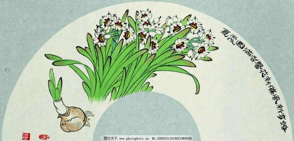 水仙 扇面 国画 书法 绘画书法 文化艺术 设计 350dpi jpg