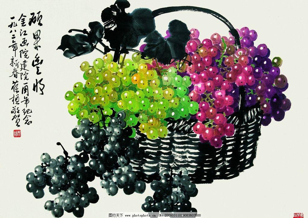 葡萄 传统艺术 国画 书法 绘画书法 文化艺术 设计 350dpi jpg