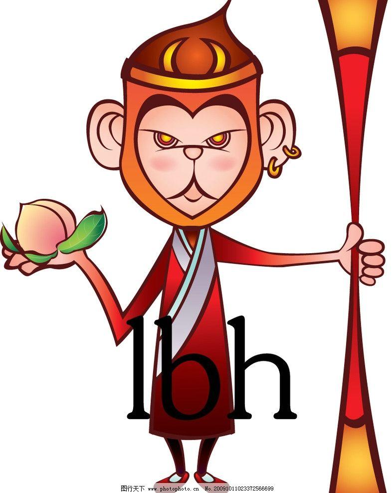 悟空 猴子 桃子 棒子 金箍棒 矢量人物