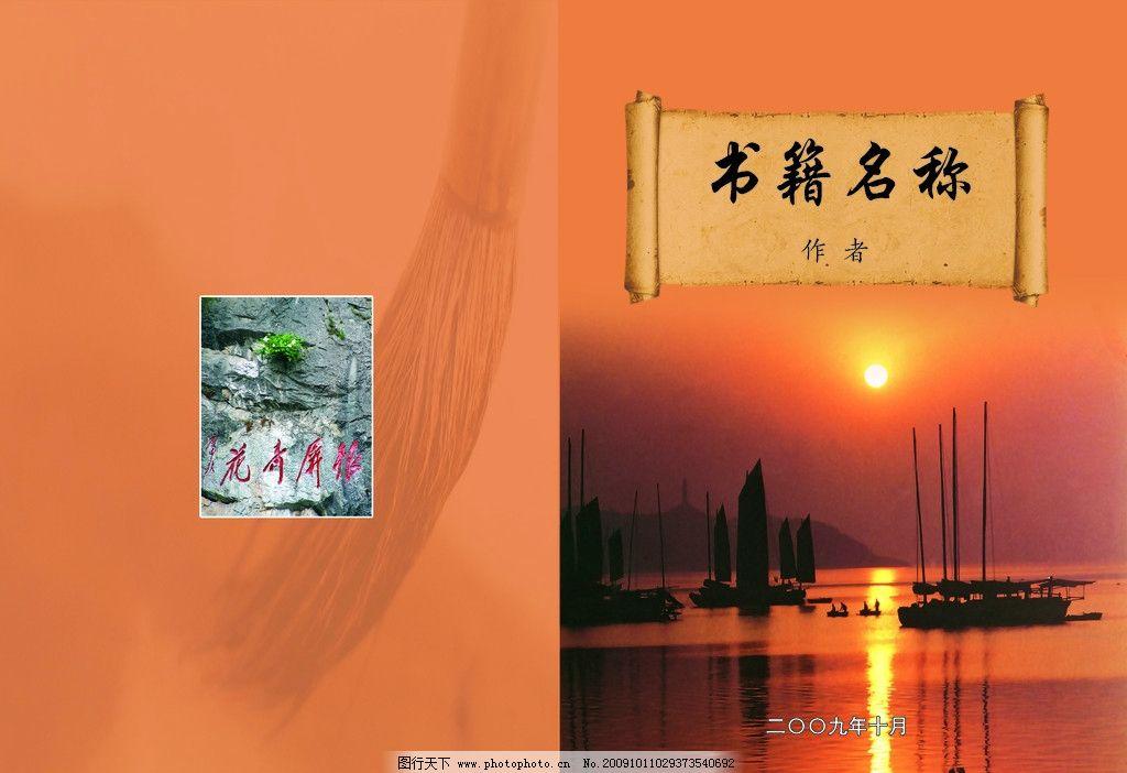 书籍封面封底图片