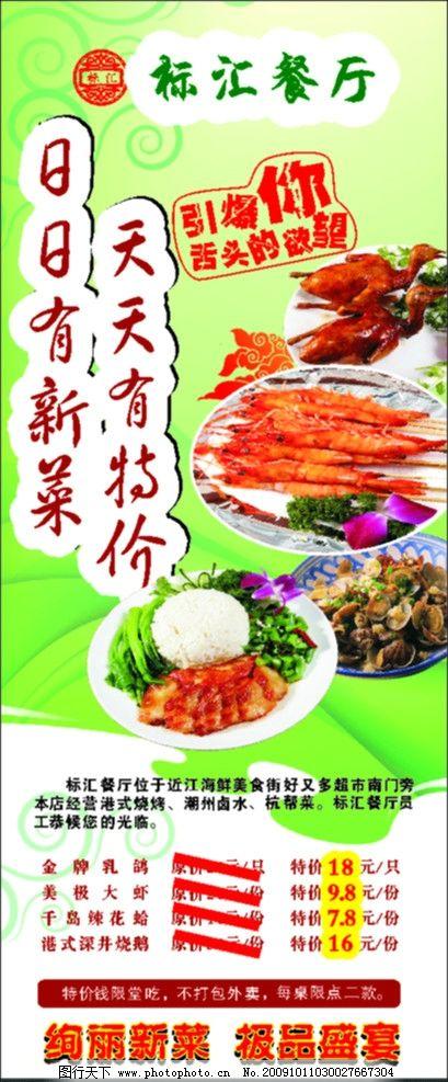 标汇餐厅易拉宝 海鲜美食易拉宝 易拉宝 海报设计 广告设计 矢量 cdr