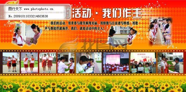 少先队 展板 我们的活动 中国少年先锋队队徽