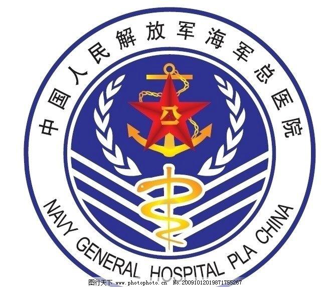标志 图标 海军 医院 八一 蛇杖 公共标识标志 标识标志图标 矢量 ai