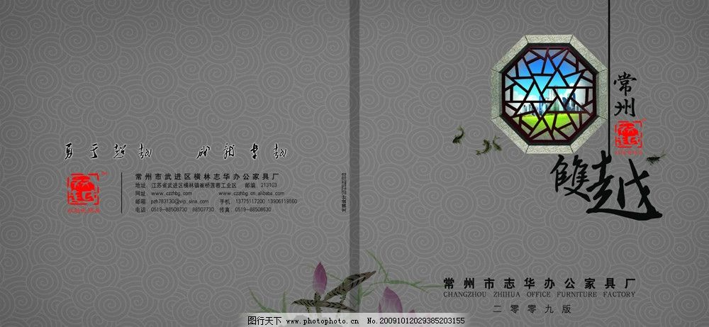企业画册封面封底设计 江南水乡特色 奥运底纹 花窗 水墨画 书法字体