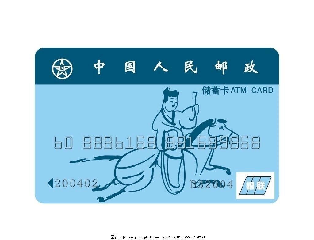 邮政储蓄卡图片
