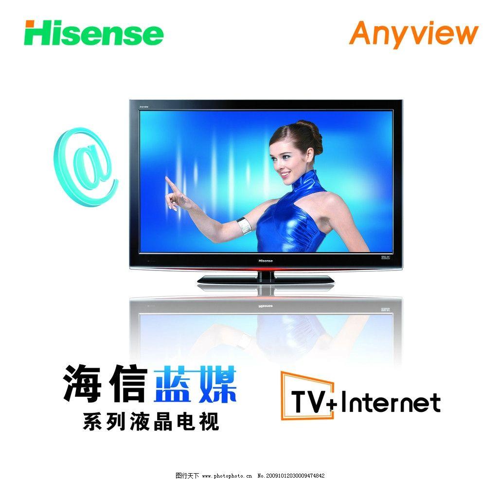 海信电视图片