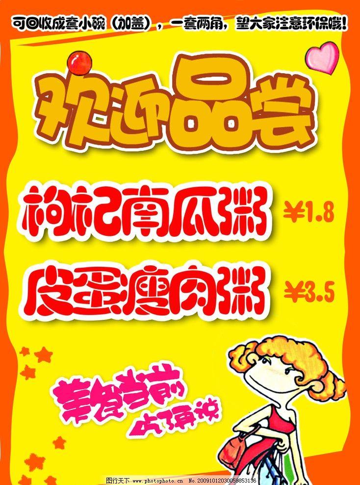 美食海报 心形 女孩 pop字体 海报设计 广告设计模板 源文件 150dpi