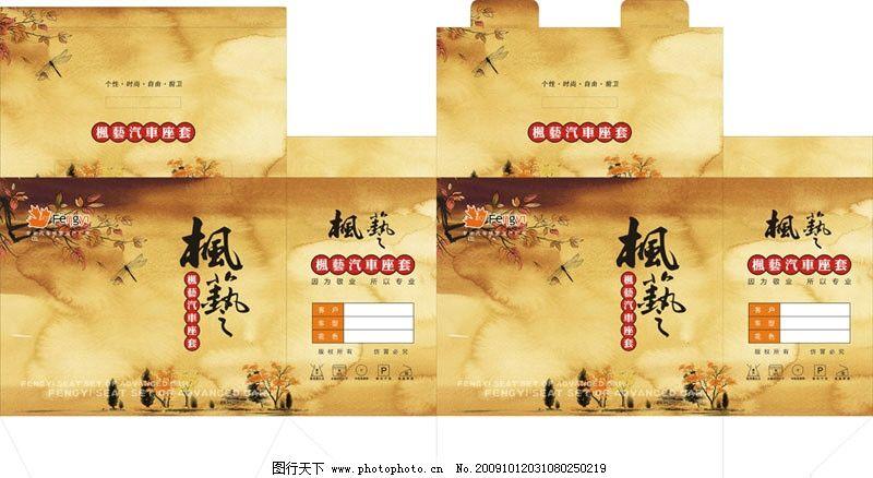 包装箱 汽车 座套 椅套 水墨 中国风 枫叶 秋天 蜻蜓 树 其他设计