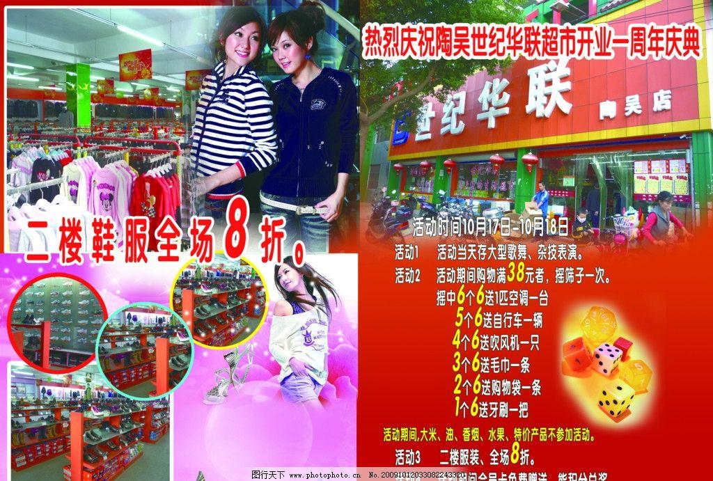 海报 美女 衣服 鞋子 超市 宣传 世纪华联 psd分层素材 源文件 300dpi