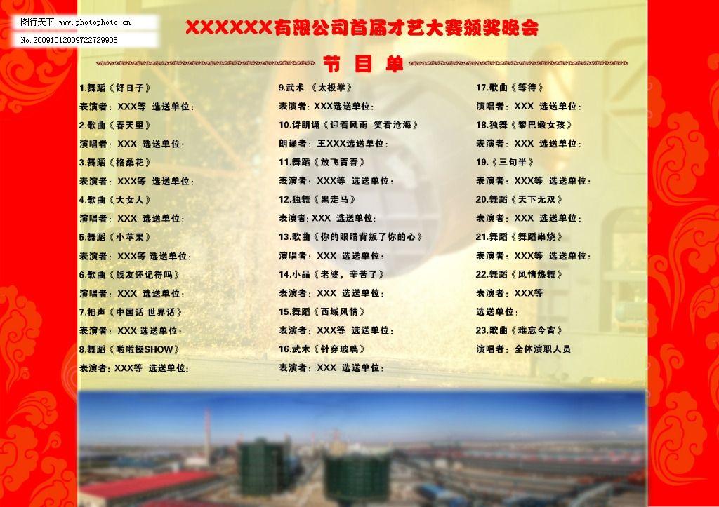 cdr 菜单 菜单菜谱 菜谱 广告设计 菜单 菜谱 奇味鸡煲 鼓油皇基围虾