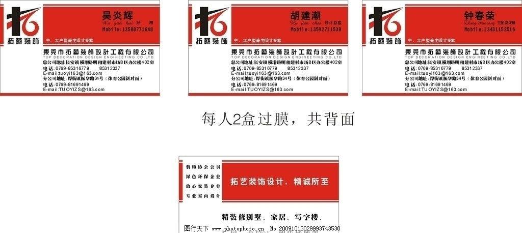 装修公司名片 装修公司室内广告 装修 室内设计 施工流程 卡片 名片集