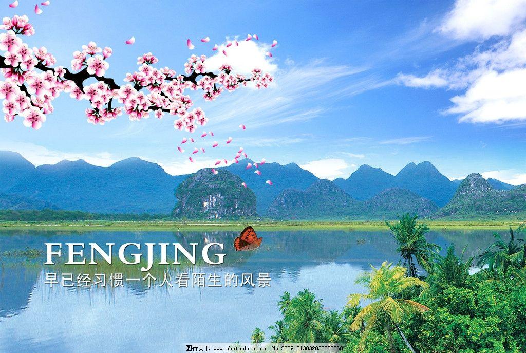 风景 蓝天 青山 绿水 树木 桃花 文字 蝴蝶 源文件