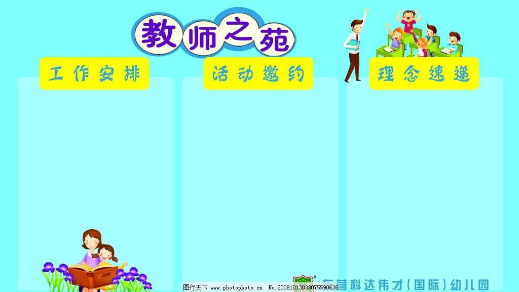 幼儿园展板 卡通教师 上课 展板 psd分层素材 源文件 100dpi psd