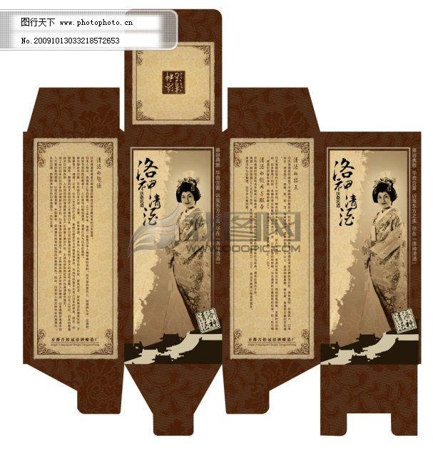 洛神清酒包装盒 白酒 包装盒设计 包装盒展开图 包装盒子 古典