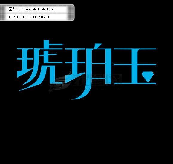 字体设计免费下载 琥珀 艺术字 字体设计 字体设计 艺术字 琥珀 玉
