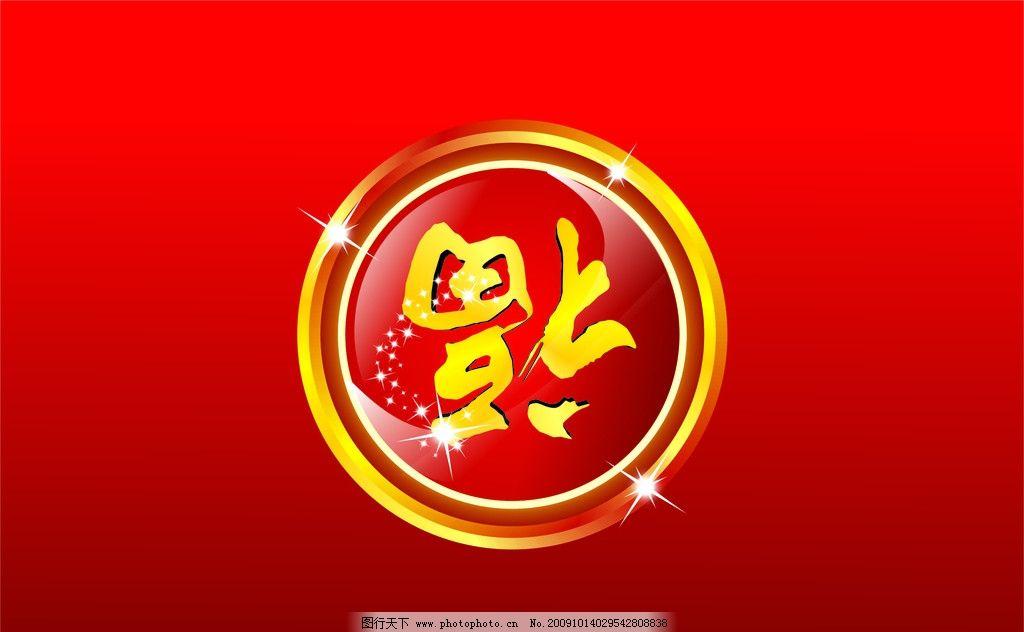 福字 福 春节 庆祝 活动 福到了 花样年华 广告设计 矢量 cdr