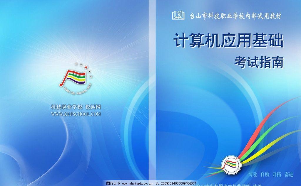 考试 指南 计算机 基础 应用      自编 设计 蓝色封面 教材 书本封面