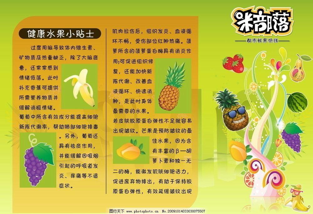 三折页 平面设计 鲜果套餐 都市鲜果快线 菠萝 葡萄 梨 香蕉 水果小