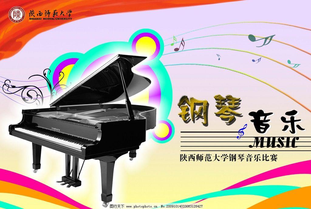 钢琴音乐会 钢琴 音乐符号