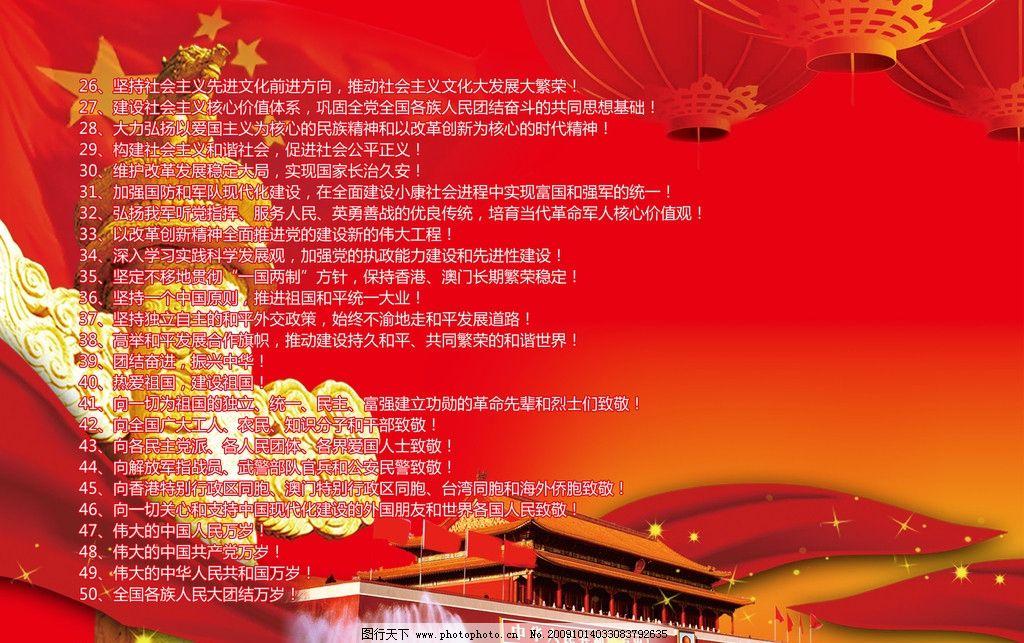 红色 国旗 五星红旗 国庆 喷泉 标语 长廊 展板 学校 psd分层素材 源