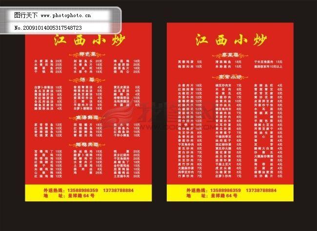 江西小炒免费下载 菜单 食谱 江西小炒 矢量图 广告设计