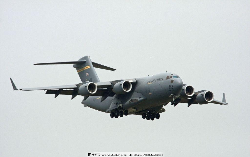 军用运输机 美军 空军 飞机 飞行 战略物资 空投 空运 军事武器 现代