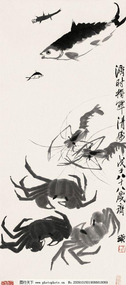 三味图 齐白石 国画 水墨画 鱼 虾 螃蟹 绘画书法 文化艺术 设计 100