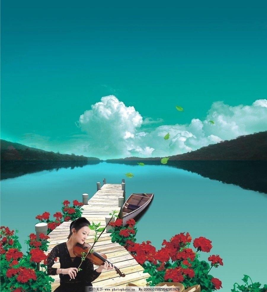 山水风景广告 各类花 草 树 木 蓝天白云 宽广的河 小提琴 美女 高档