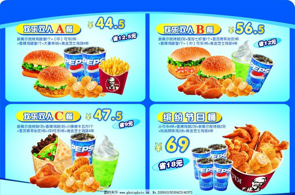 肯德基套餐 汉堡 可乐 鸡翅 牛五方 鸡球 雪顶青萍沁饮 菜单菜谱 广告