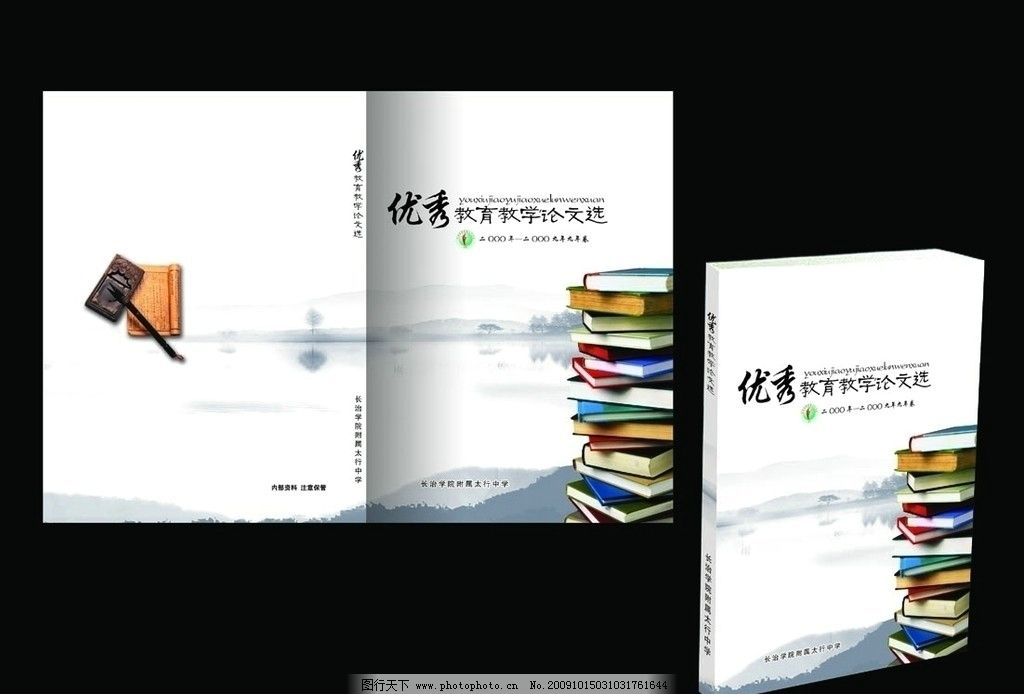 封面设计      书皮 教育 理论 作文 书籍 毛笔 砚台 山水 水彩画 书