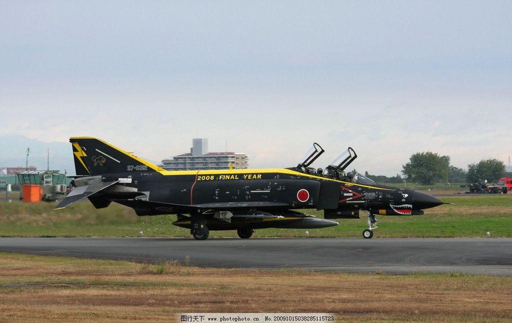 战斗机 日军 空军 自卫队 飞机 跑道 军事武器 现代科技 摄影