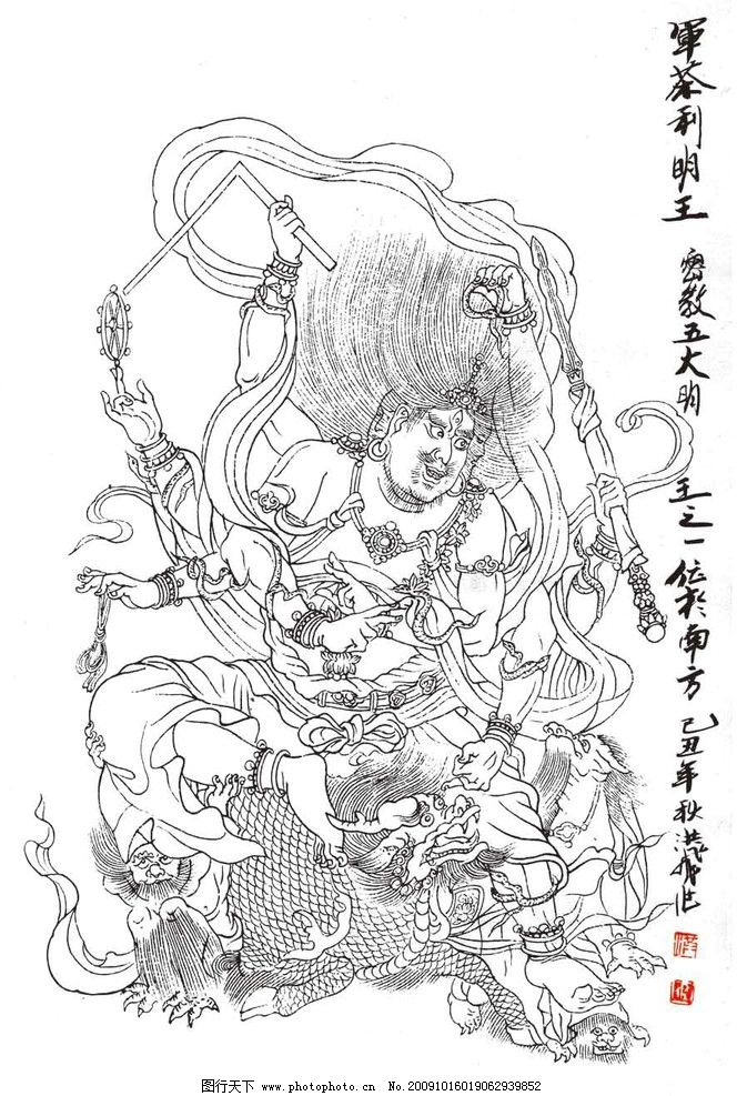 人物手绘 天神 佛教 菩萨 宝像 书画