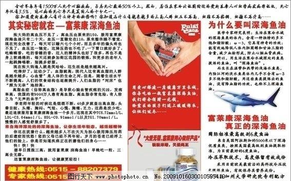 报纸广告地产图片设计管理对应专业图片