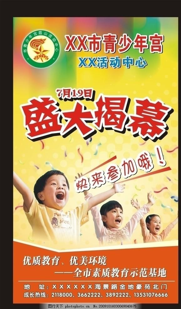 青少年宫 盛大揭幕 优质教育 海报设计 广告设计 矢量 cdr
