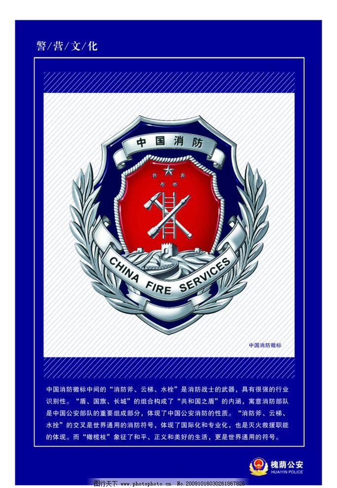 警营文化 公安局 警徽 中国消防徽标 广告设计模板 源文件