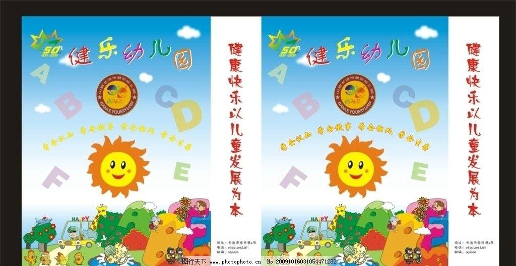 幼儿园 儿童乐园 手提袋 卡通图 儿童 上学 50年 50年校庆 健康 快乐