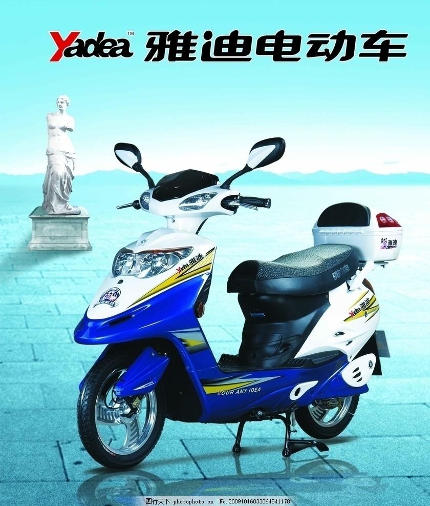 雅迪电动车 雅迪 海报 电动车 元素 素材 摩托 雕像 蓝天 psd分层素材