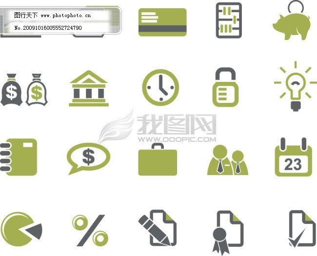20个商业金融矢量图标