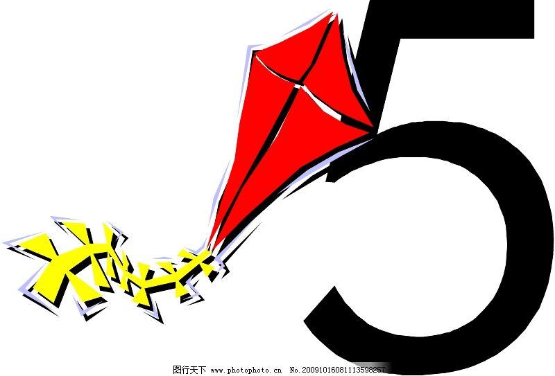 数字0243_标识符号_矢量图_图行天下图库