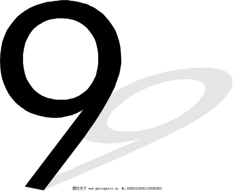 数字0209_标识符号_矢量图_图行天下图库