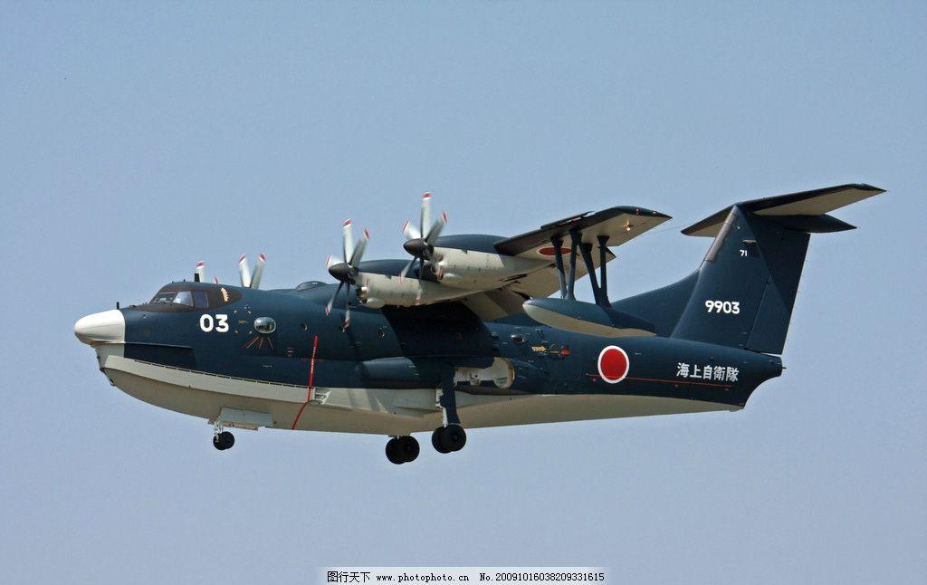 水上飞机 日军 空军 自卫队