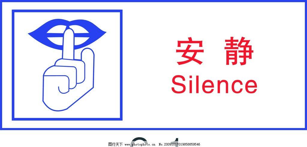安静 保持安静 公共标识标志 标识标志图标 矢量 cdr